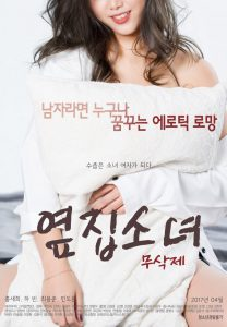 [R18+] The Girl Next Door (2017)