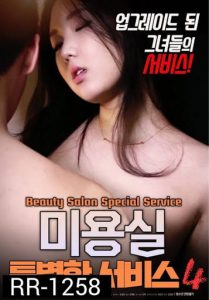[R18+] Beauty Salon Special Service 4 (2020)