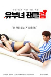 [R เกาหลี18+] Watch Married Woman Fan Club (2020)
