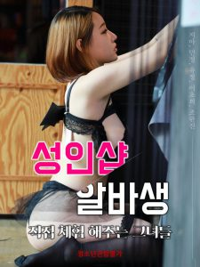 [R18+] Adult Shop Albasaeng – Those Who Experience It In Person (2020) [หนังอาร์เกาหลี KOREAN EROTIC]