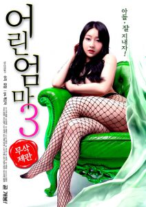 Young Mom 3 (2019) Korean Sex Movie