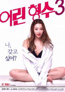[Korea18+] Young Sister In Law 3 (2017)