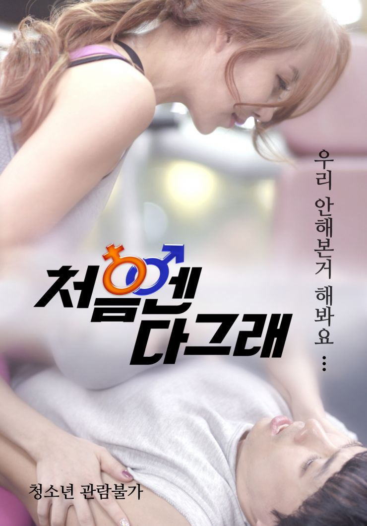 [Korea18+] At the Beginning, It's All Good (2017)